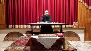 Ομιλία στην Ερέτρια με θέμα το Μυστήριο της Ιερωσύνης